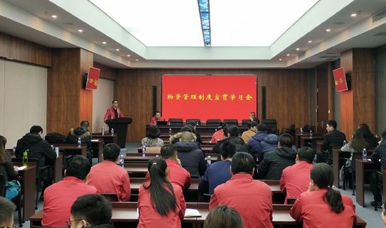 西部千赢国际娱乐pt下载公司组织召开 《物资管理制度》宣贯会