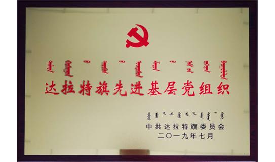 """汇达公司先后获评达拉特旗、内蒙古达拉特经济开发区""""先进基层党组织"""""""