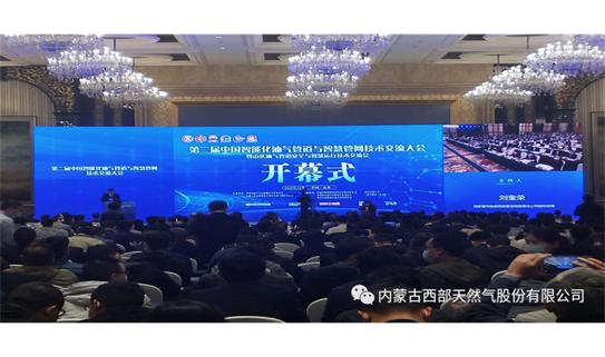 万博manbetx原生app万博体育app官方网下载公司参加中国智能化油气管道与智慧管网技术交流大会
