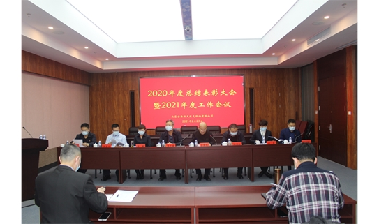 万博manbetx原生app万博体育app官方网下载公司召开2020年度总结表彰会暨2021年度工作会议