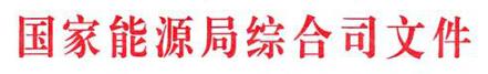 http://zfxxgk.nea.gov.cn/auto92/201609/W020160907526940685772.png